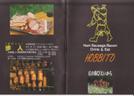 Hobbito_20110520