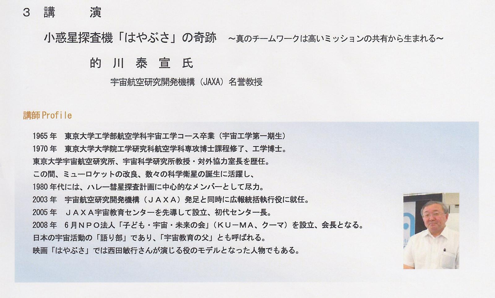 Hayabusa_img_2