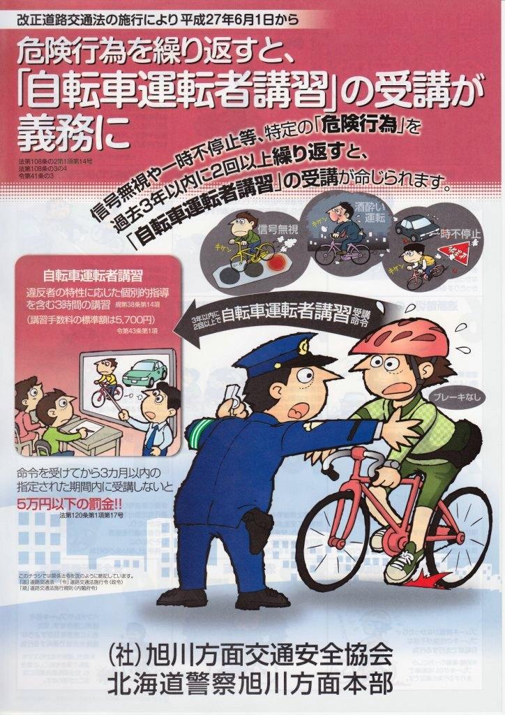 自転車運転者講習の対象となる ...